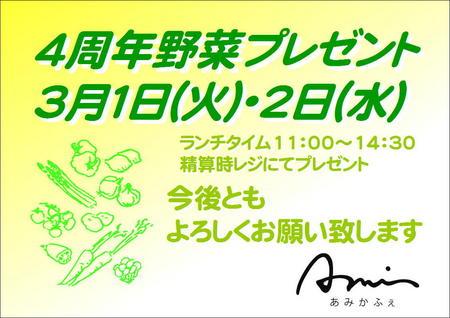 あみ4周年.JPG
